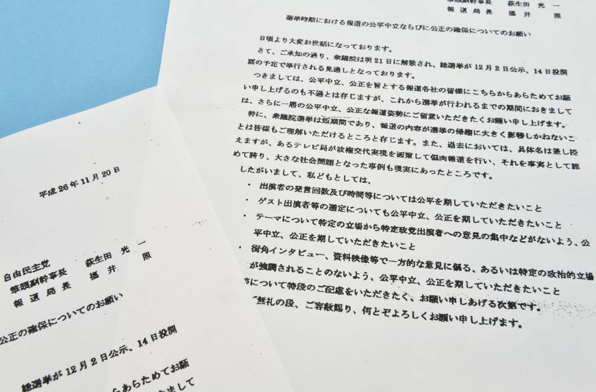 自民党からテレビ局各社への選挙応援依頼(JT)