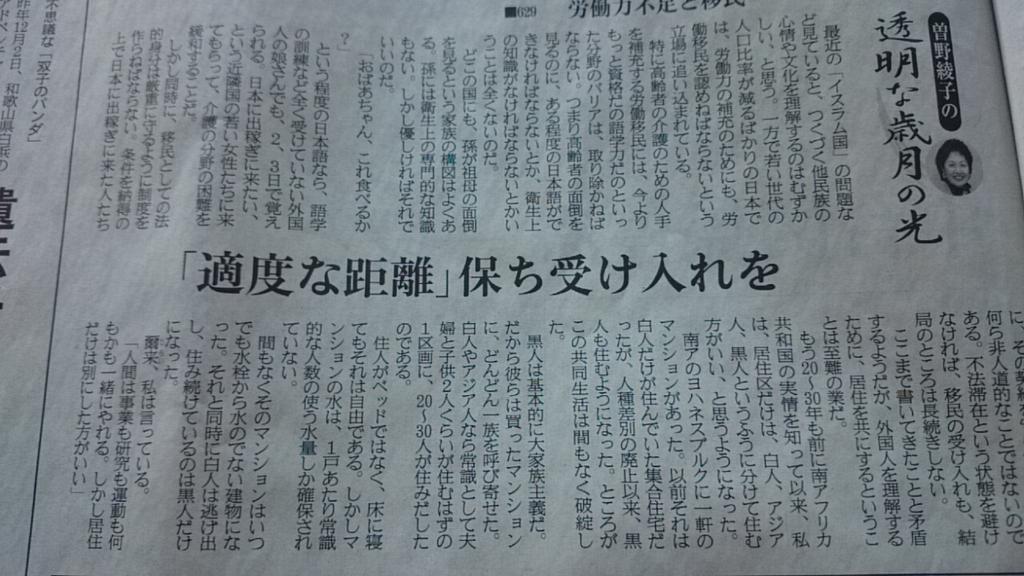 曽野綾子の人種差別記事