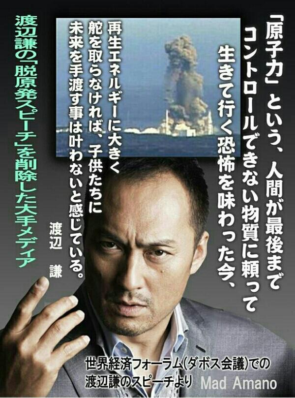 渡辺謙のダボス会議スピーチ