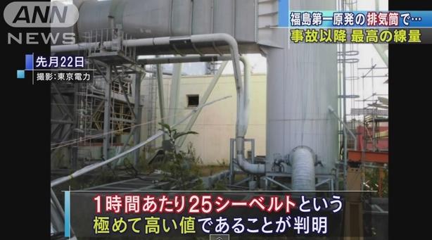 福島原発の排気塔