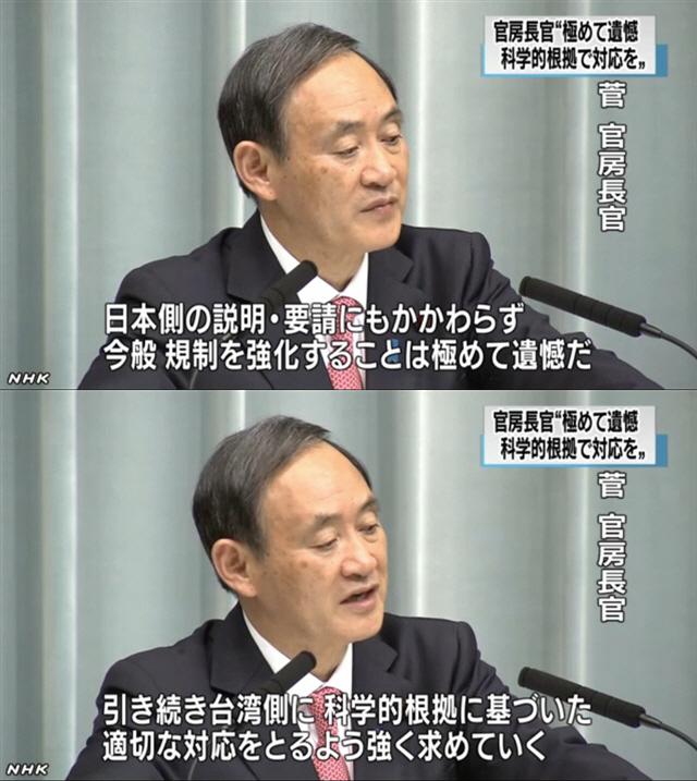 菅官房長官-台湾へのコメント