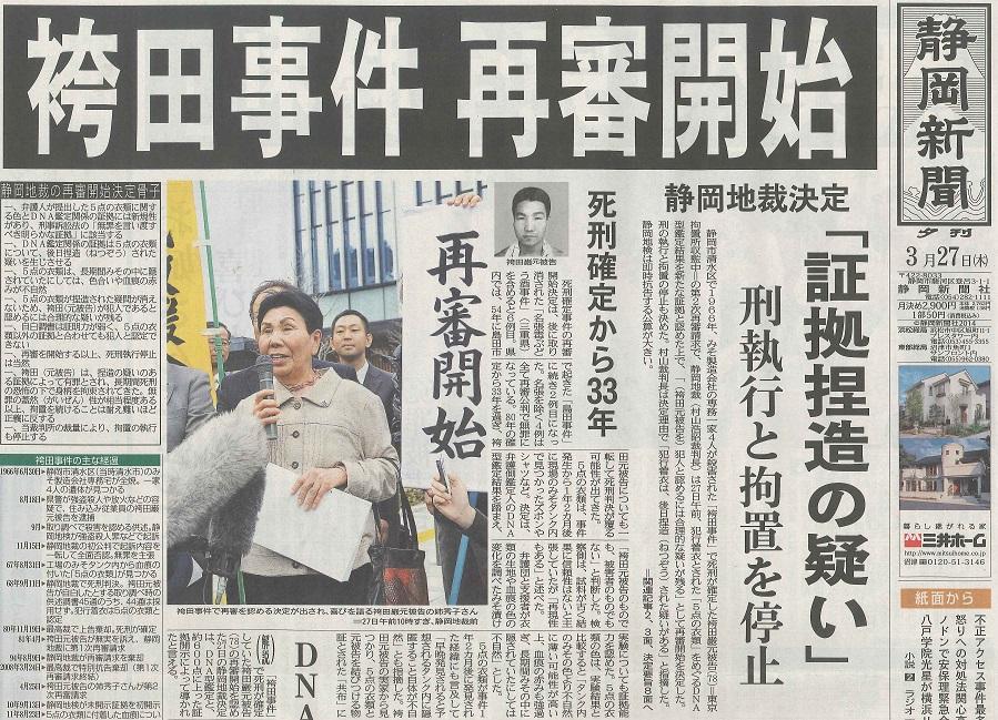 袴田事件新聞記事