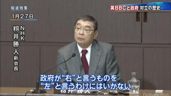 NHK籾井会長